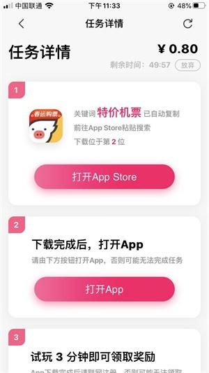 手机兼职赚零花钱平台app有哪些?分享一个不要押金正规的任务平台 第4张