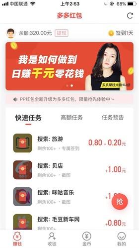 手机兼职赚零花钱平台app有哪些?分享一个不要押金正规的任务平台 第5张