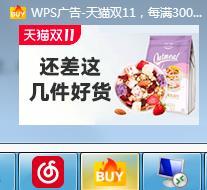 丧心病狂的wps疯狂推送广告 第3张