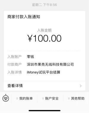 苹果手机做任务赚钱正规平台 第1张