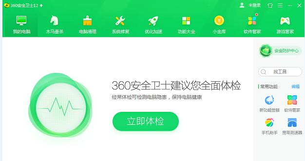 360安全浏览器/安全卫士真垃圾 第1张