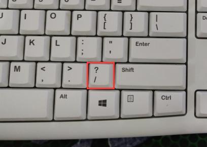 顿号在键盘上怎么打(快来看图文教程) 第2张