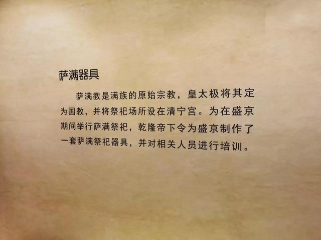 满族的萨满神明只保佑族人?满族传统文化有哪些? 第5张