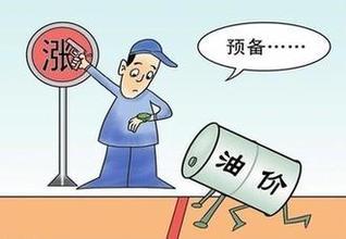 油价究竟怎么计算出来的? 第1张